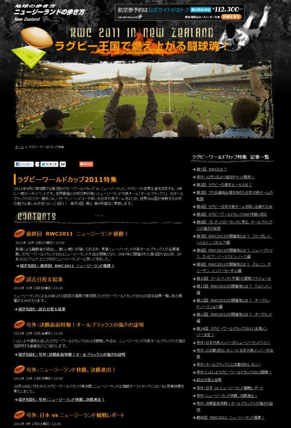ラグビーW杯2011特設サイト