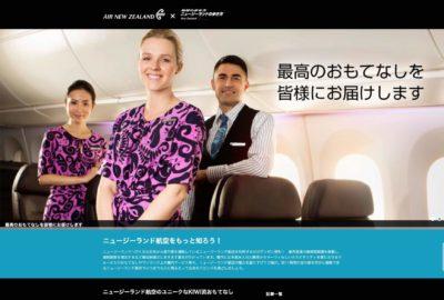Air NZ Special Tie-Up Website