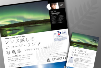 Kanagawa Prefecture  Atsugi City Poster Design