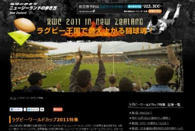 Rugby World Cup 2011 Special Website