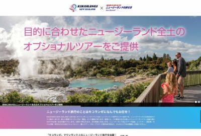Kikorangi New Zealand Special Tie-Up Website