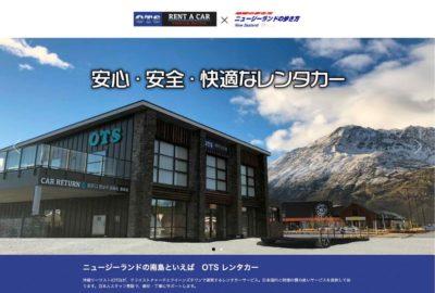 OTS Rent A Car Special Tie-Up Website