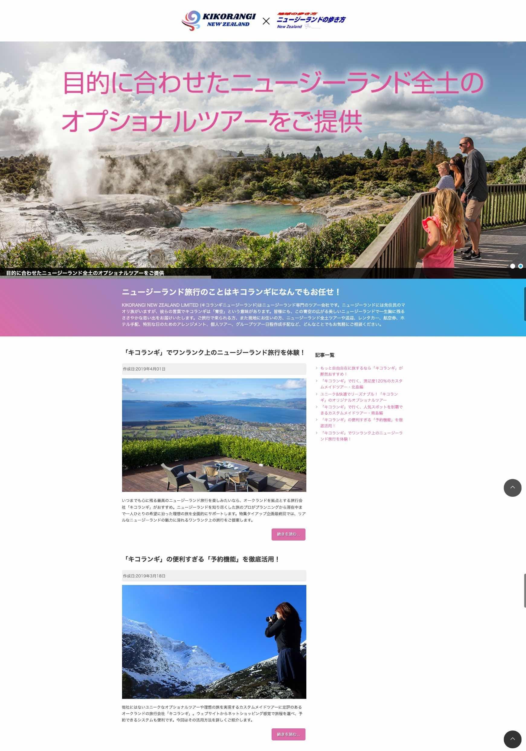 キコランギ・ニュージーランド特設サイト