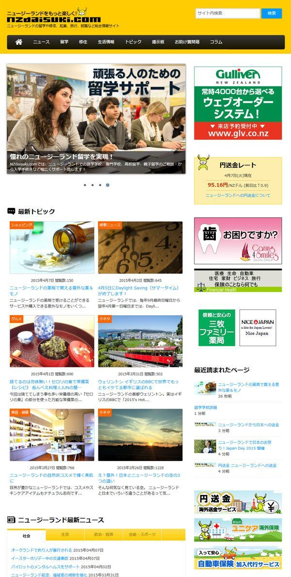 NZdaisuki.com